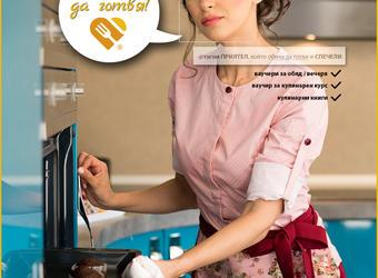 [КОНКУРС С НАГРАДИ] Ако обичаш да готвиш трябва да участваш