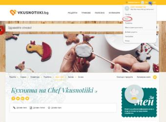 """Представяме твоя """"Кулинарен Блог"""" - нов начин да изразиш себе си"""